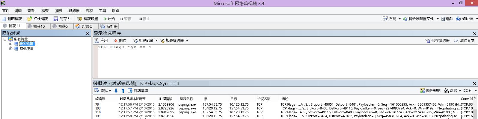 来自客户端的 Netmon 跟踪,通过筛选器 TCP.Flags.Syn == 1 显示相同的 PSPing 命令。
