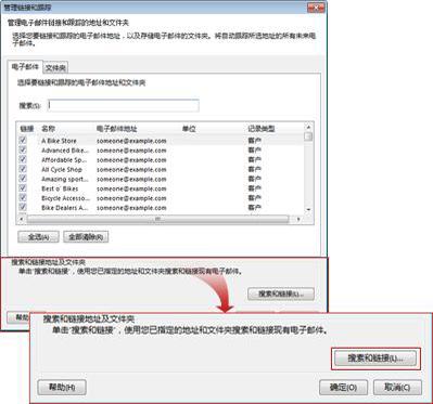 """""""管理链接和跟踪""""对话框,其中""""搜索和链接""""按钮突出显示出来。"""