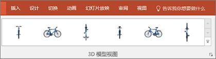 三维模型视图库中提供了一些用于排列三维图像视图的实用预设