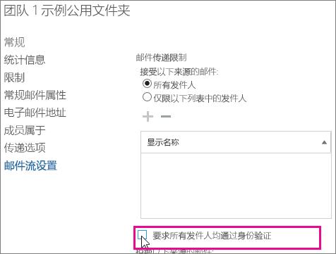 公用文件夹传递限制可帮助修复 DSN 5.7.135