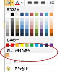 """""""最近使用的颜色""""选项"""