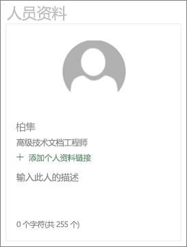 用户 web 部件的描述性卡片