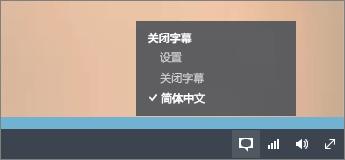 """显示 Office 365 视频中视频的""""字幕""""菜单的屏幕截图。"""