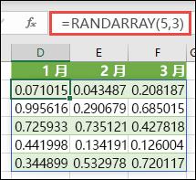 Excel 中的 RANDARRAY 函数。RANDARRAY (5, 3) 返回一个数组, 其中5行高乘以3列的单元格中的零和1之间的随机值。