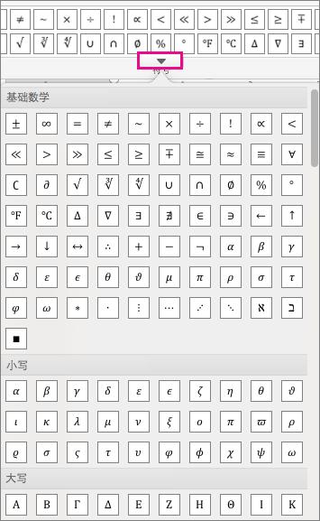 所有可用的公式符号列表