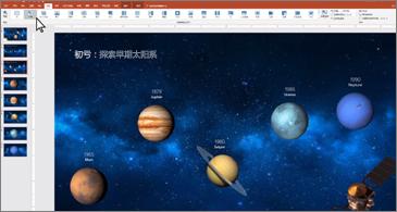 显示对齐的行星的 PowerPoint 幻灯片