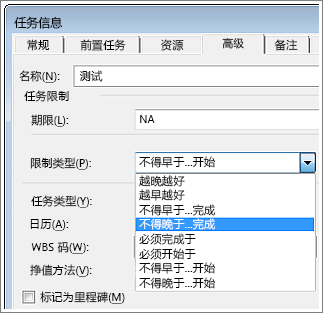 """""""任务信息""""对话框,""""限制类型""""菜单"""