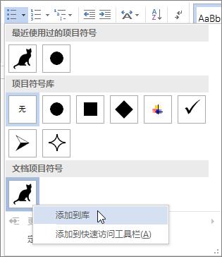 项目符号库中添加新项目符号样式