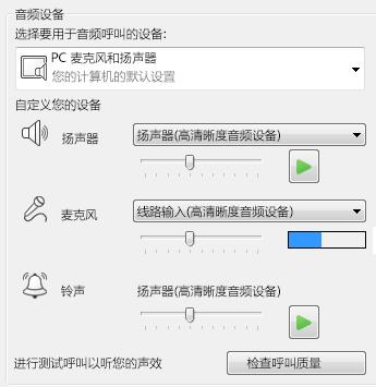 可在其中设置音频质量的音频设备选择框的屏幕截图