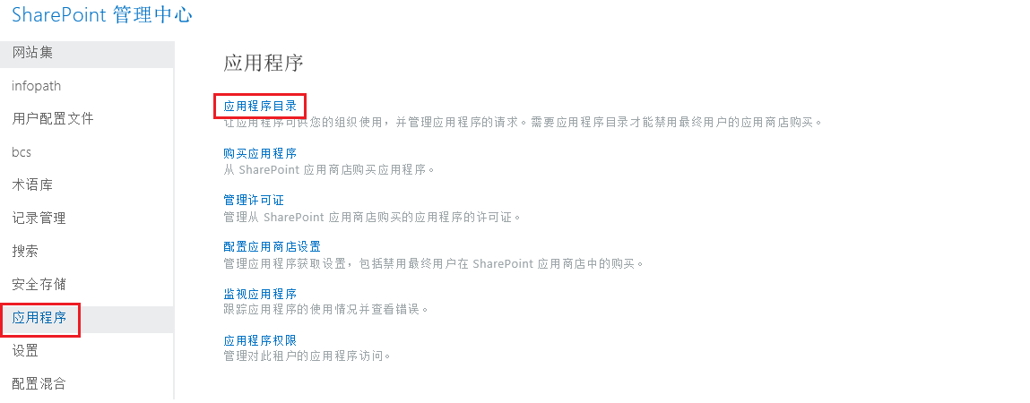 SharePoint 管理中心应用类别的屏幕截图。