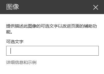 """屏幕截图:Sharepoint 中的""""图像替代文字""""对话框。"""