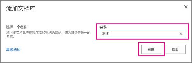 """键入你的文档库的名称,并选择""""创建""""。"""