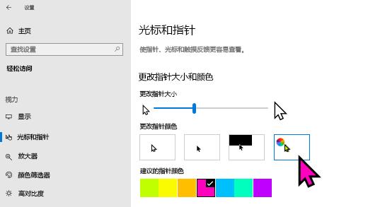 """在 Windows 10 """"设置"""" 应用中更改指针大小和颜色"""