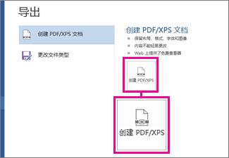 """在 Word 2016 中的""""导出""""选项卡上创建 PDF/XPS 按钮。"""
