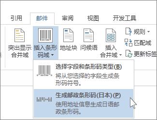 用于插入日语邮政编码的命令