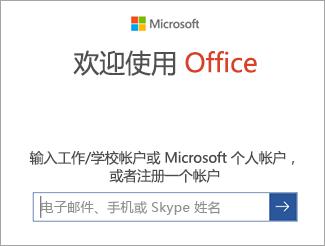输入 Microsoft 帐户电子邮件或 Office 365 帐户