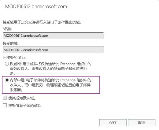 """屏幕截图显示""""接受的域""""对话框,其中为指定接受的域选中了""""内部中继""""选项。"""