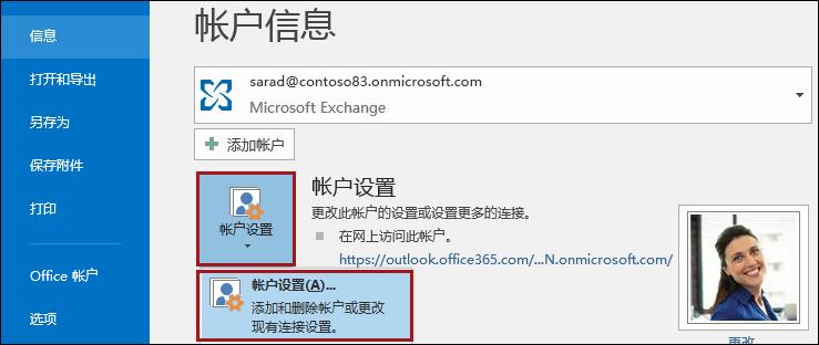 "Outlook 中的""帐户设置"""