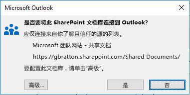连接到 SharePoint 文档库