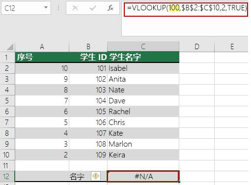 查阅值小于数组中的最小值时 VLOOKUP 中会出现 N/A 错误