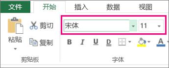 Excel 功能区上字体选项