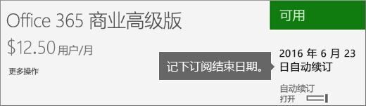 显示启用了自动续订的活动订阅的屏幕截图。 显示自动续订日期。