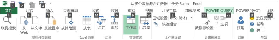 数据资源管理器功能区快捷键提示 2