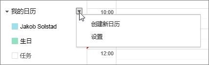 """选择""""我的日历"""",然后选择""""设置"""""""