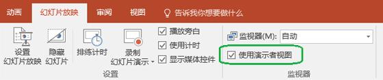 """PowerPoint""""幻灯片放映""""选项卡有一个复选框,用于控制向其他人展示演示文稿时是否使用演示者视图。"""