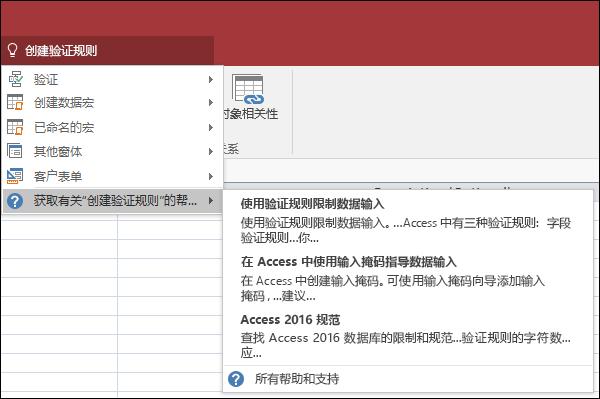 """单击 Access 中的""""操作说明搜索""""框,然后键入要执行的操作。""""操作说明搜索""""将尝试帮助你完成该任务。"""