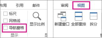 """""""视图""""下方显示""""导航窗格""""复选框的图像"""