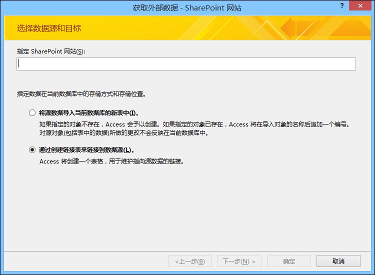 """在""""获取外部数据 - SharePoint 网站""""对话框中选择导入或链接到 SharePoint 网站。"""