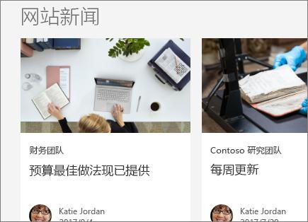 SharePoint Office 365 网站新闻