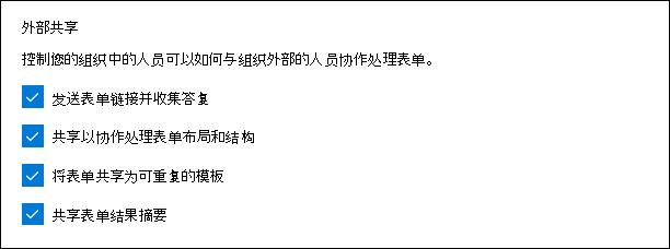 用于外部共享的 Microsoft Forms 管理员设置