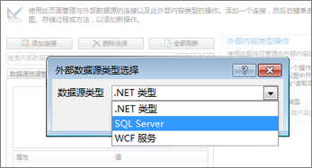 """""""添加连接""""对话框(您可以从中选择数据源类型)的屏幕截图。 在本例中,类型是 SQL Server,可用于连接到 SQL Azure。"""