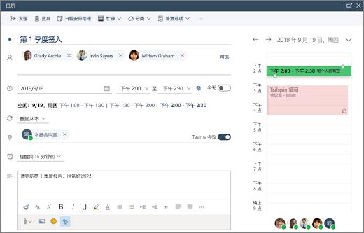 在 Outlook 网页版中安排会议