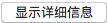 """""""打印""""对话框中的""""显示详细信息按钮""""。"""