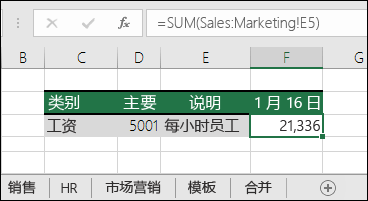 Excel 三维工作表引用公式