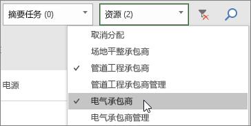 """任务板上的""""筛选资源""""下拉框的屏幕截图,已选中两个资源"""