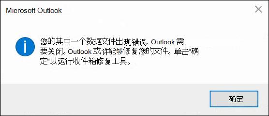 某个数据文件出现错误,Outlook 需要关闭。