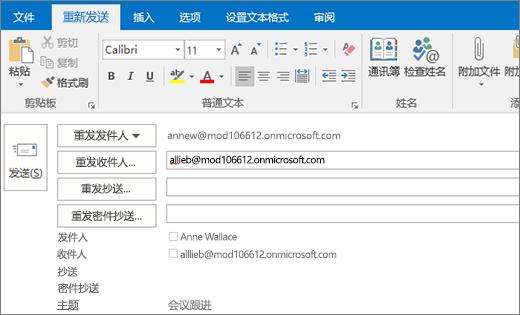 """屏幕截图显示了一封电子邮件的""""重新发送""""选项。在""""重新发送""""字段,""""自动完成""""功能已提供收件人地址。"""