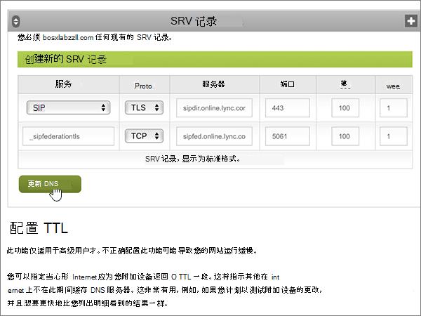 HeartInternet-BP-Configure-5-2