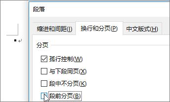 """在""""段落""""对话框的""""换行和分页""""选项卡上,清除""""段前分页""""复选框。"""