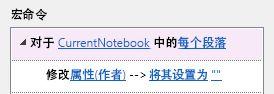 """Onetastic for OneNote 中的""""宏命令""""选项"""