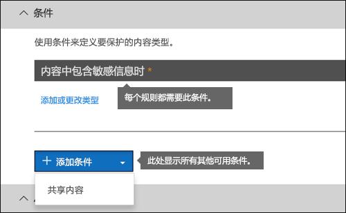 显示可用的 DLP 条件的列表