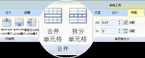 合并或拆分表格单元格