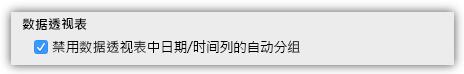 禁用对日期/时间列自动分组的数据透视表选项的屏幕截图。