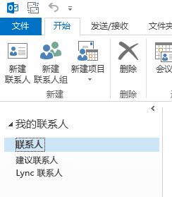 """在""""我的联系人""""之下,右键单击""""联系人""""文件夹。"""