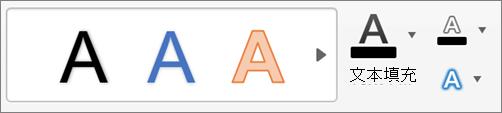 单击文本填充、 文本轮廓和文本效果