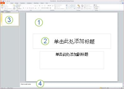 "PowerPoint 2010 中具有四个带标签区域的工作区(即""普通""视图)。"